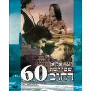 Sixtieth St (Rechov Shishim) 1976 - Israeli Movie