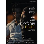 Snails in the Rain (Shablulim Ba'geshem) 2013, Israeli Movie