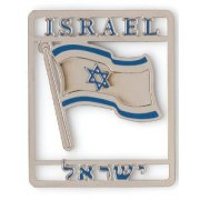 Souvenirs from Israel, Israel Flag Bookmark
