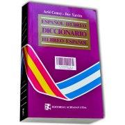 Spanish-Hebrew Dictionary Hard Cover / Espanol-Hebreo Diccionario