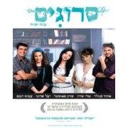 Srugim, Season II, Israel TV series 2010 cover