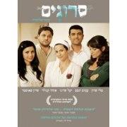 Srugim, Season III, Israel TV series 2011