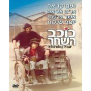 Starshine (Kokhav HaShahar) 1980 DVD-Israeli movie