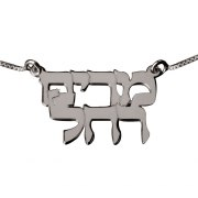 Sterling Silver Double Hebrew Name Necklace