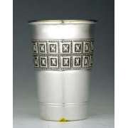 Sterling Silver Kiddush Cup - Embossed  boxes band - Flat bottom, Curved Rim
