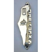 Sterling Silver Israel Forever Map Mezuzah with Jerusalem