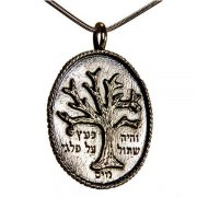 Sterling Silver Kabbalah amulet for Fertility and Abundance - Maase BOmanut