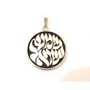 Sterling Silver Shema Yisrael Pendant