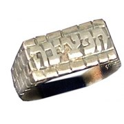 Sterling Silver Hebrew / English Name Ring - Western Wall Design