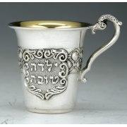 Hadad Sterling Silver Childs Kiddush Cup - Yalda Tova - Good Girl