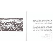 The story of Jonah, Gesher Easy Hebrew Reading