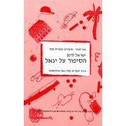 The story of Yigal (Sipuro Shel Yigal), Gesher Easy Hebrew Reading