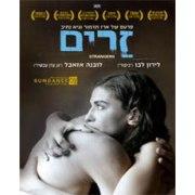 Strangers (Zarim) 2007 - Israeli Movie