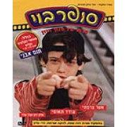 Super Boy (1998) DVD - Israeli Movie