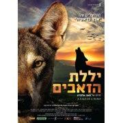 A Tale of a Wolf (Yellelat Hazeevim) 2013, Israeli Documentary