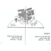 Tales of Jerusalem (Agadot Yerushalaim) Gesher Easy Hebrew Reading