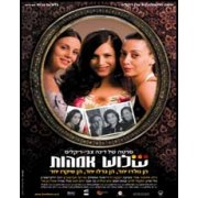 Three Mothers (Shalosh Ima'ot) 2006 DVD - Israeli movie