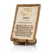 Handmade Jewish Home Blessing with Shema Yisrael by Art in Clay