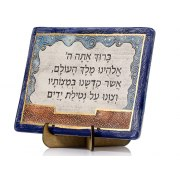 Ceramic and 24K Gold Plaque with Netilat Yadayim Hand Washing Blessing