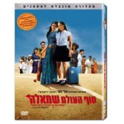 Turn Left At The End Of The World (Sof Halam Smola) Israeli movie DVD 2004