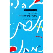 Uncle Peretz Gesher Easy Hebrew Reading