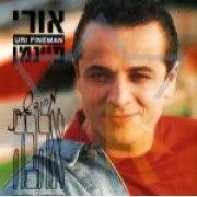 Uri Feinman - Love All Over Again
