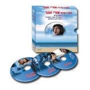 Uri Zohar Trilogy - (3 in 1) DVD-Israeli Movie