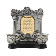 Vilna Gate Candlesticks with Candle Lighting Blessing