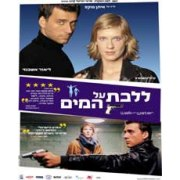 Walk on Water (LaLehet Al HaMayim) 2004 DVD-Israeli movie