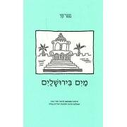 Water in Jerusalem (Maim Beyerushalein) Gesher Easy Hebrew Reading