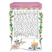 Wedding Ketubah - Chuppa and Doves with Initials Logo