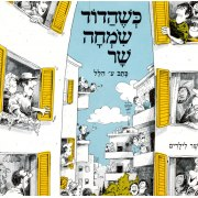 When Uncle Simcha Sings, Gesher Easy Hebrew Reading