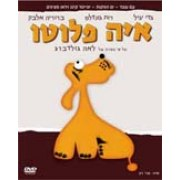 Where Is Pluto - Israel children DVD
