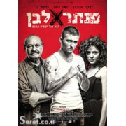 White Panther (Panter Lavan ) 2013, Israeli Movie
