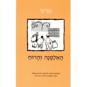 The Widow and the Wind (Haalmana Ve'haruach) Gesher Easy Hebrew Reading