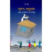 Wisdom and Beauty (Chohma Veyofi) Gesher Easy Hebrew Reading