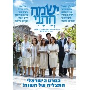 The Womens Balcony (Ismach Hatani) 2016  israeli movie