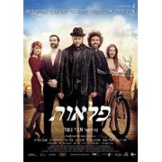 The Wonders (Plaot) 2013, Israeli Movie
