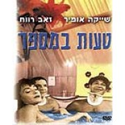 Wrong number (Ta'ut Bamispar) 1979 DVD-Israeli Movie