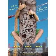 Up the Wrong Tree (Laredet Mahaetz ) 2013 - Israeli Movie