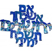 Yair Emanuel If I forget you O Jerusalem Blue Metal Wall Hanging