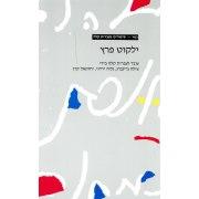 Yalkut Peretz Gesher Easy Hebrew Reading