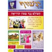 Yanshuf Hebrew Intermediate & Advanced Magazine - 1 Year Subscription