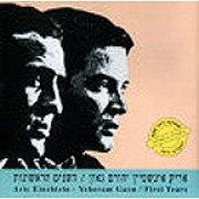 Yehoram Gaon / Arik Einstain - First Years