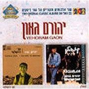 Yehoram Gaon - Kazablan/I Was Born In Jerusalem