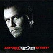 Yehuda Poliker - The Best of