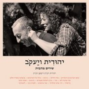 Yehudit Ravitz: Songs From Home, Yehudit and Yakov, Israel Music CD 2010