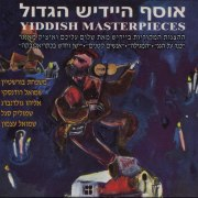 Yiddish Masterpieces - 6 CD set