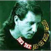 Yigal Bashan - Collecting Me 1970-1992