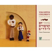 Yom Kippur Children's Machzor, Hebrew/ English